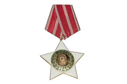 Bulgarien. Orden des 9. September 1944